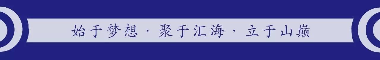 汇海画室2017\2018校考冲刺班招生简章