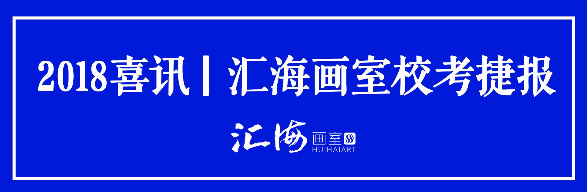 喜讯 ▏汇海画室校考捷报